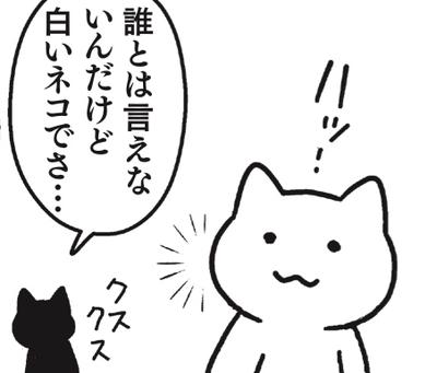 人からどう思われているか気になる時に、切り替える一言って?/人気猫マンガの教え(女子SPA!)