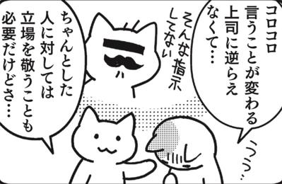 職場でイバっている人も一歩外に出たら「ただの人」…その心は?/人気猫マンガの教え(女子SPA!)